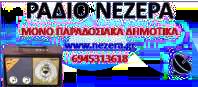Logo for Τα Νεζερά ή Νεζεροχώρια